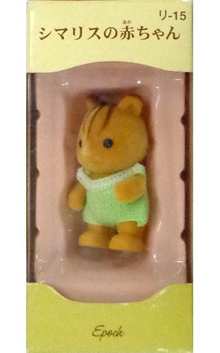 【中古】おもちゃ シマリスの赤ちゃん 「シルバニアファミリー」