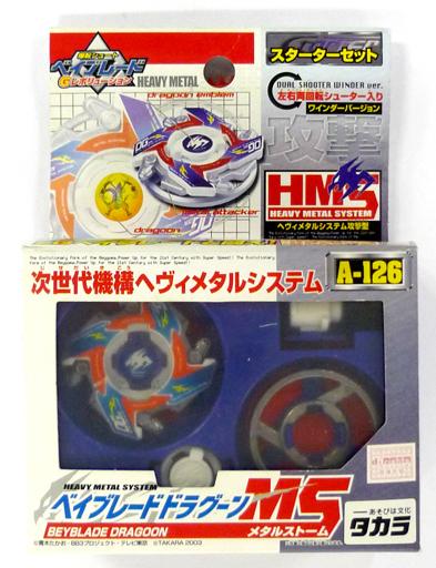 【中古】おもちゃ A-126 ベイブレードドラグーンMS 「爆転シュート ベイブレード Gレボリューション」