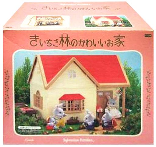 【中古】おもちゃ きいちご林のかわいいお家 「シルバニアファミリー」