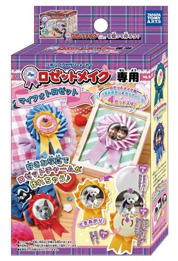 【中古】おもちゃ ロゼットメイク マイフォトロゼット