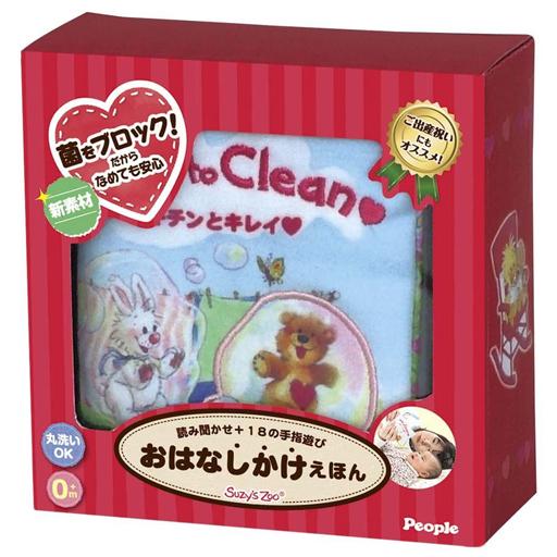 【中古】おもちゃ スージー・ズーのキチントイ おはなしかけえほん 「Suzy's Zoo-スージー・ズー-」