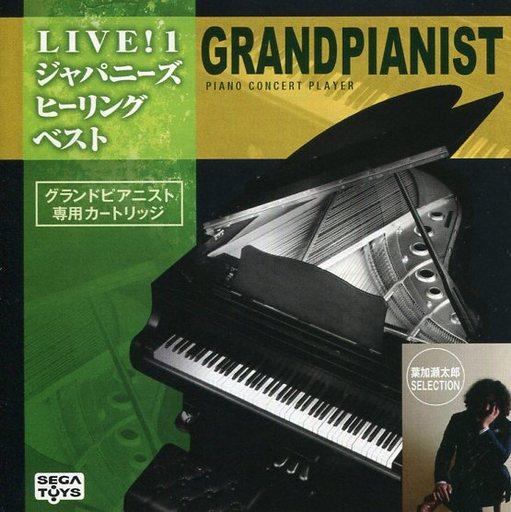 【中古】おもちゃ グランドピアニスト専用カートリッジ 葉加瀬太郎プロデュース LIVE!1 ジャパニース ヒーリング ベスト