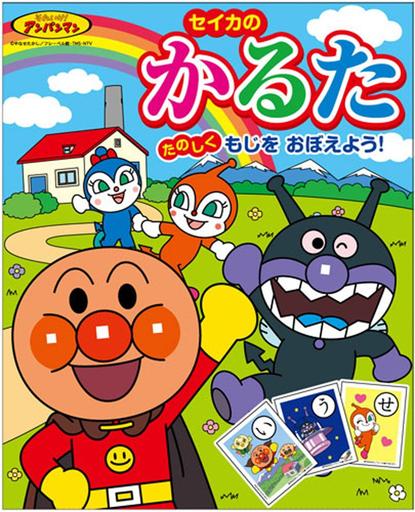 【中古】おもちゃ それいけ!アンパンマン かるた (2016年版)