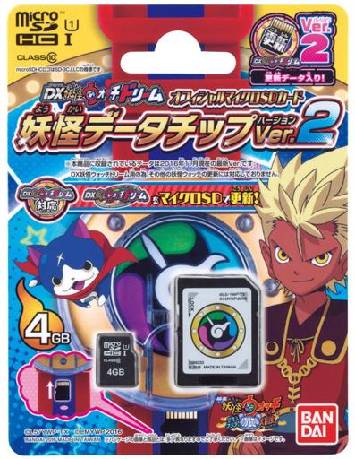 【中古】おもちゃ DX妖怪ウォッチドリーム オフィシャルマイクロSDカード 妖怪データチップVer.2 「妖怪ウォッチ」