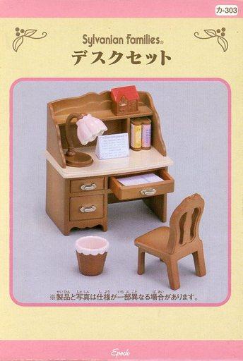 【中古】おもちゃ デスクセット 「シルバニアファミリー」