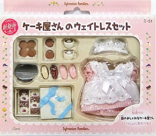 【中古】おもちゃ ケーキ屋さんのウェイトレスセット 「シルバニアファミリー」