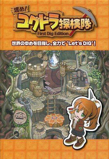 【中古】ボードゲーム 進め!ユグドラ探検隊 First Dig Edition