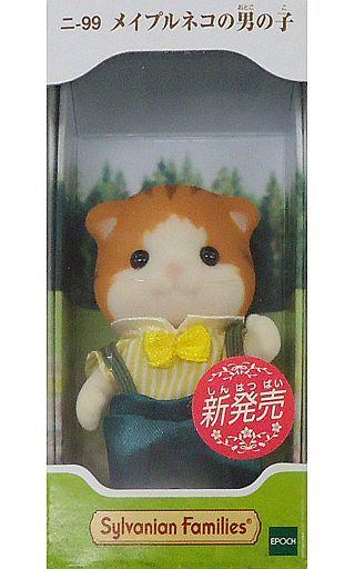 【中古】おもちゃ メイプルネコの男の子 「シルバニアファミリー」