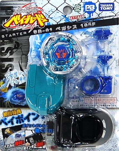【中古】おもちゃ BB-01 スターター ペガシス 105F 「メタルファイトベイブレード」