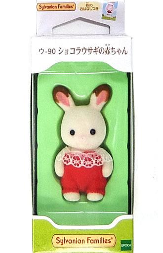 【中古】おもちゃ ショコラウサギの赤ちゃん 「シルバニアファミリー」