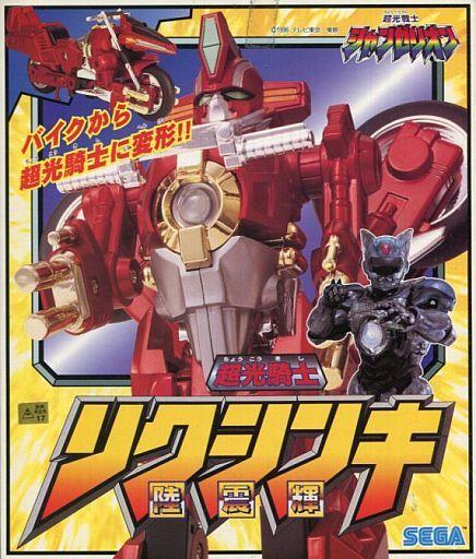 【中古】おもちゃ 超光騎士リクシンキ(陸震輝) 「超光戦士シャンゼリオン」