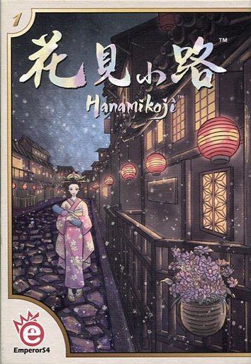 【中古】ボードゲーム 花見小路 他言語版 (Hanamikoji)