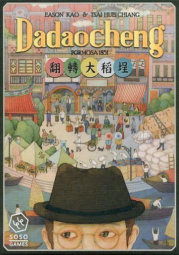【中古】ボードゲーム ダーダ オ チェン (Dadaocheng)