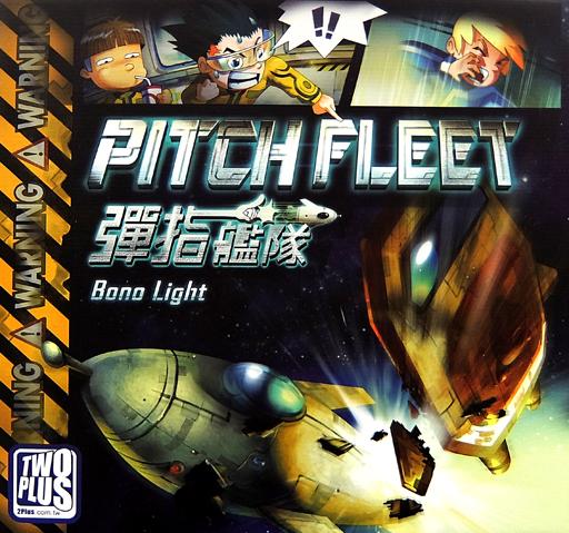 【中古】ボードゲーム ピッチ・フリート (Pitch Fleet)
