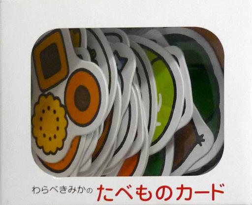 【中古】おもちゃ わらべきみかのたべものカード