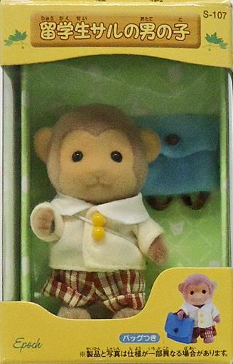 【中古】おもちゃ 留学生 サルの男の子 「シルバニアファミリー」