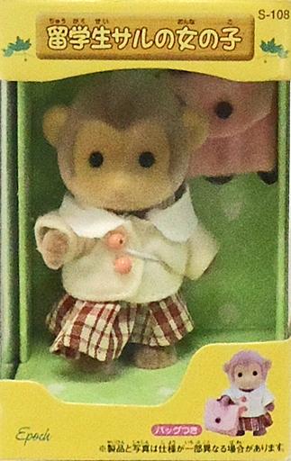 【中古】おもちゃ 留学生 サルの女の子 「シルバニアファミリー」