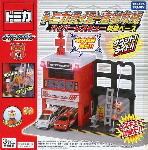 【中古】おもちゃ トミカハイパー レスキュー トミカハイパー連結本部 ハイパーレスキュー 訓練ベース