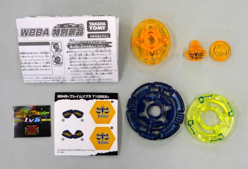 【中古】おもちゃ インフィニティリブラ GB145S 「メタルファイト ベイブレード」 WBBA限定 20000ベイポイント記念モニター品