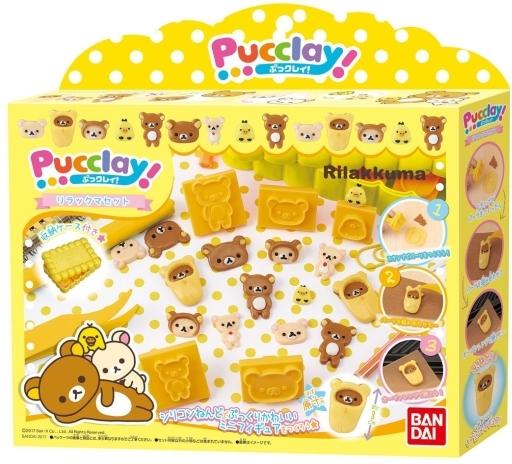 【新品】おもちゃ Pucclay! リラックマセット