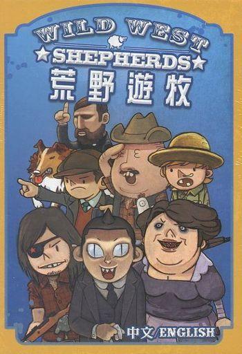 【中古】ボードゲーム ワイルド・ウェスト・シェパード (Wild West Shepards)