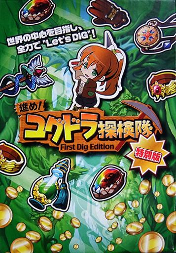 【中古】ボードゲーム 進め!ユグドラ探検隊 First Dig Edition 特別版
