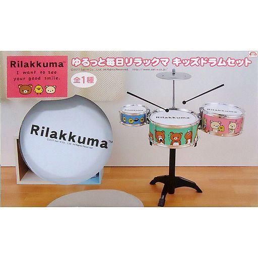 【中古】おもちゃ ゆるっと毎日リラックマ キッズドラムセット 「リラックマ」
