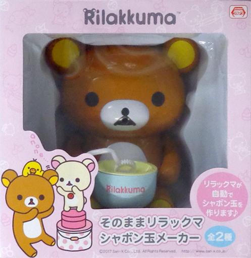 【中古】おもちゃ リラックマ そのままリラックマ シャボン玉メーカー 「リラックマ」