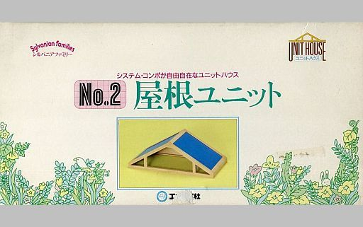 【中古】おもちゃ [ランクB] No.2 屋根ユニット 「シルバニアファミリー」 ユニットハウス