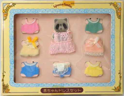 【中古】おもちゃ 赤ちゃんドレスセット 「シルバニアファミリー」