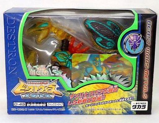 【中古】おもちゃ [説明書欠品] D-45 クイックストライク 「トランスフォーマー ビーストウォーズ メタルス」