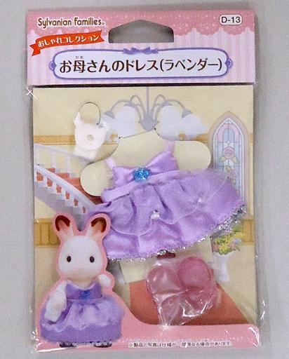 【中古】おもちゃ お母さんのドレス(パープル) 「シルバニアファミリー」