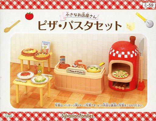 【中古】おもちゃ [ランクB] 小さなお店屋さん ピザ・パスタセット 「シルバニアファミリー」