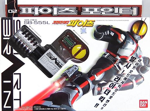 【中古】おもちゃ [ランクB] ファイズポインター 韓国版 「仮面ライダー555(ファイズ)」