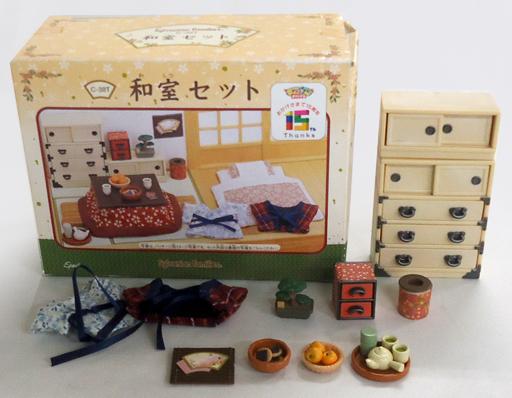 【中古】おもちゃ [ランクB/付属品欠品] 和室セット 「シルバニアファミリー」 トイザらス限定