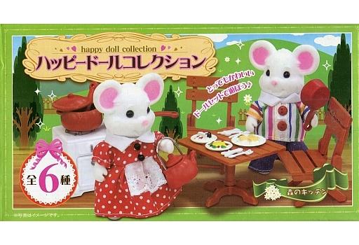 【中古】おもちゃ ねずみさんと森のキッチン 「ハッピードールコレクション」