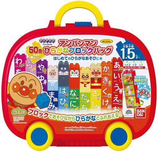 バンダイ 新品 知育・幼児玩具 アンパンマンひらがなブロックバック 「それいけ!アンパンマン」