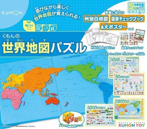 くもん出版 新品 おもちゃ くもんの世界地図パズル