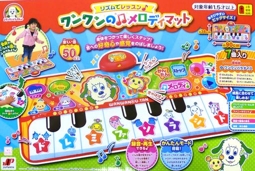 ジョイパレット 新品 おもちゃ リズムでレッスン♪ ワンワンのメロディマット 「ワンワンとうーたん」