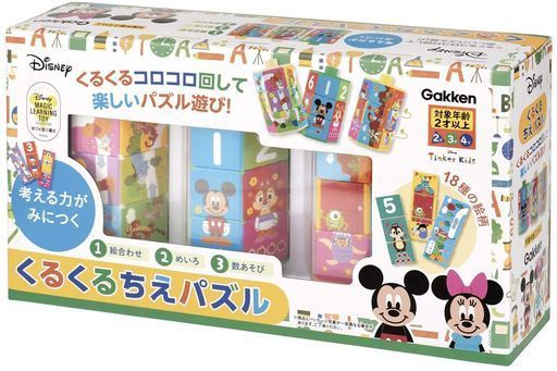 学研ステイフル 新品 おもちゃ くるくるちえパズル 「ディズニー」