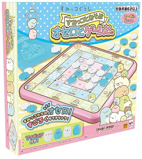 メガハウス 新品 おもちゃ すみっコとあそぶ、オセロとゲームと。 「すみっコぐらし」