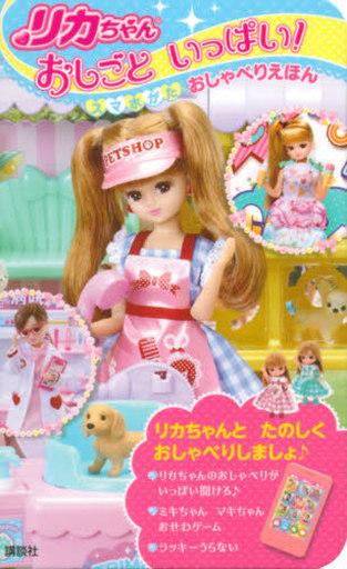 講談社 新品 おもちゃ おしごといっぱい! スマホがた おしゃべりえほん 「リカちゃん」