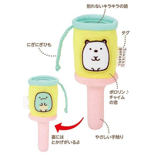 アポロ社 新品 おもちゃ すみっコぐらし ポロリンチャイム