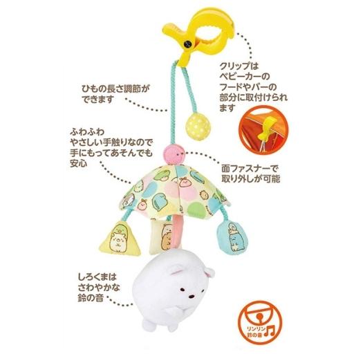 アポロ社 新品 おもちゃ すみっコぐらし おさんぽメリー
