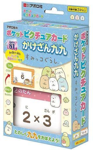 アポロ社 新品 おもちゃ ポケットピクチュアカード かけざん九九 すみっコぐらし [08-313]