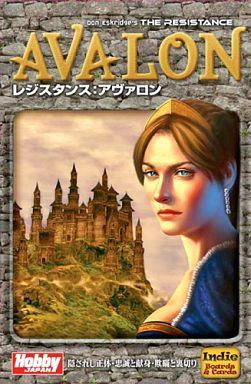 ホビージャパン 新品 ボードゲーム レジスタンス:アヴァロン 日本語版 (The Resistance: Avalon)