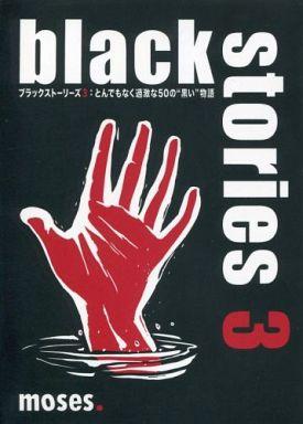"""【中古】ボードゲーム ブラックストーリーズ3: とんでもなく過激な50の""""黒い""""物語 日本語版 (Black Stories 3)"""