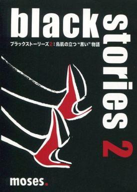 """【中古】ボードゲーム ブラックストーリーズ2:鳥肌の立つ""""黒い""""物語 日本語版 (Black Stories 2)"""