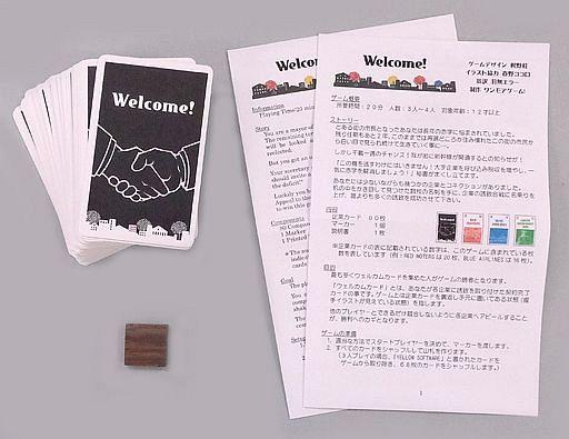 【中古】ボードゲーム Welcome! 第3版