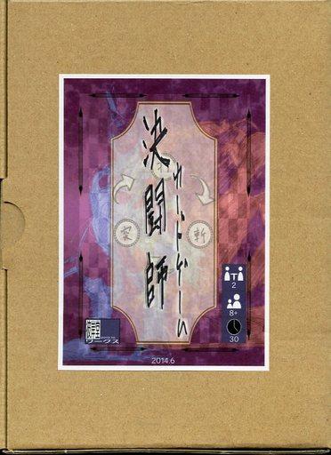 【中古】ボードゲーム 決闘師カードゲーム